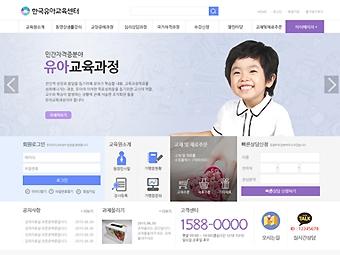 한국유아교육센터